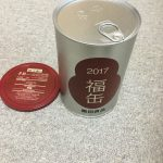 無印良品で2017福缶買ってみた