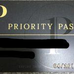 楽天カード申し込みからプライオリティパスが届くまで