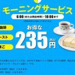 200円台の朝食コスパランキング