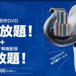 ツタヤ旧作DVD借り放題+ネット動画が1000円〜