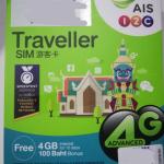 AIS Traveller SIMのお得な使い方(裏技)