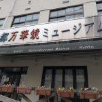 京都でウォーキングどころではないの巻