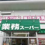 札幌の業務スーパーと西友