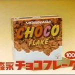 森永チョコフレークが販売終了する理由