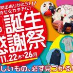 カシミアセータを安く買う方法 in ユニクロ生誕感謝祭