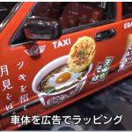 0円タクシーから考えられるビジネス