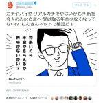 日本年金機構がふざけたツイートするので急いで再試算したら!?