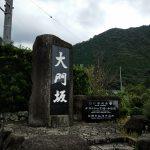 熊野古道旅行記2日目