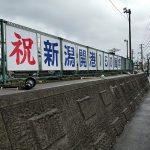 札幌・新潟旅行記3日目