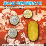 第44回世界の貨幣まつりで金貨を買う