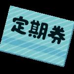 敬老パス(シルバーパス)最強選手権