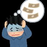 お金を返してと言えない人が増えている?