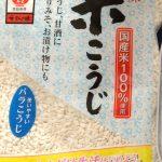 塩麹作りで塩麹レモンサワー?トンテキや焼鳥マジうまい