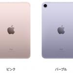 発表当日iPad mini6注文した